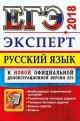 ЕГЭ-2018 Русский язык. Эксперт